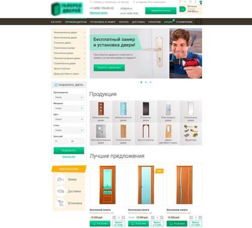 Продвижение магазина дверей поисковая оптимизация сайта от а до я